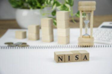 積立NISAはやめたほうがいい?実際どうなのか評判を調査してみた