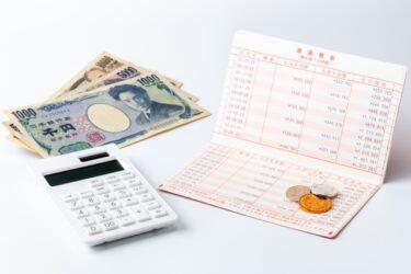 正社員なのに退職金なしの時代が来る?今からやるべき貯金と投資